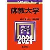 佛教大学 (2021年版大学入試シリーズ)