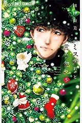 ミステリと言う勿れ(5) (フラワーコミックスα) Kindle版