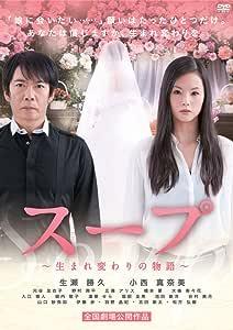 スープ~生まれ変わりの物語~ [DVD]