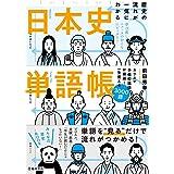 歴史の流れが一気にわかる 日本史単語帳