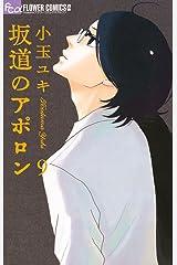坂道のアポロン(9) (フラワーコミックスα) Kindle版