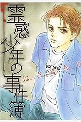 霊感少年の事件簿 Kindle版