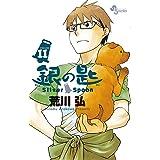 銀の匙 Silver Spoon(11) (少年サンデーコミックス)