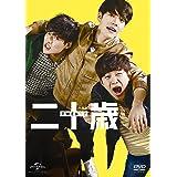 二十歳 (通常版DVD)