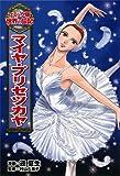 マイヤ・プリセツカヤ (コミック版世界の伝記)