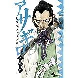 アサギロ~浅葱狼~ (9) (ゲッサン少年サンデーコミックス)