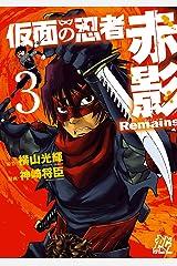 仮面の忍者赤影Remains 3 (プレイコミック・シリーズ) Kindle版