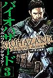 バイオハザード ~マルハワデザイア~ 3 (少年チャンピオン・コミックス エクストラ)