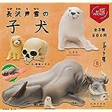 ART IN THE POCKET 長沢芦雪の子犬 [全3種セット(フルコンプ)] ガチャガチャ カプセルトイ