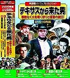 西部劇 パーフェクトコレクション テキサスから来た男 ACC-155 [DVD]
