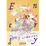 ART BOOK OF SELECTED ILLUSTRATION Energy エナジー2019年度版