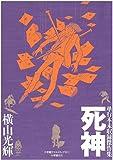 単行本未収録傑作集 死神 (復刻名作漫画シリーズ)