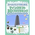 Scratch3.0ではじめるマインクラフト3Dプログラミング: MCブロックビルダーでクリエイティブにチャレンジ