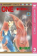 ONE─愛になりたい─ 3 (マーガレットコミックスDIGITAL) Kindle版