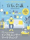 宣伝会議2020年4月号 (第57回「宣伝会議賞」ファイナリスト発表/インフルエンサーマーケティング)