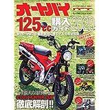 オートバイ 125cc購入ガイド 2020 (Motor Magazine Mook)