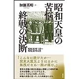 昭和天皇の苦悩 終戦の決断―昭和20年1月~昭和20年8月