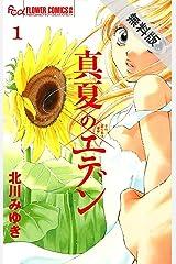 真夏のエデン(1)【期間限定 無料お試し版】 (フラワーコミックスα) Kindle版