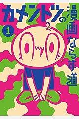 カメントツの漫画ならず道(1) (ゲッサン少年サンデーコミックス) Kindle版