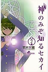 神のみぞ知るセカイ(2) (少年サンデーコミックス) Kindle版