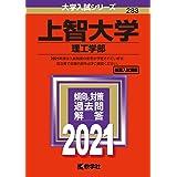 上智大学(理工学部) (2021年版大学入試シリーズ)