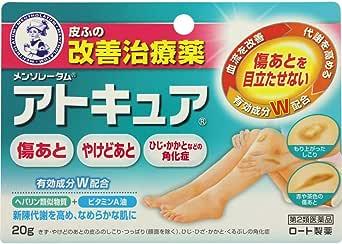 【第2類医薬品】メンソレータム アトキュア 20g x1
