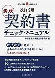 改訂3版 実践 契約書チェックマニュアル (現代産業選書―企業法務シリーズ)