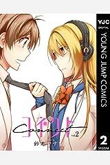 コネクト 2 (ヤングジャンプコミックスDIGITAL) Kindle版
