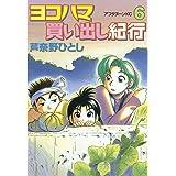 ヨコハマ買い出し紀行(6) (アフタヌーンコミックス)