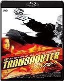 トランスポーター1 スペシャル・プライス [Blu-ray]