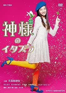 神様のイタズラ [DVD]