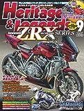Heritage & Legends (ヘリテイジ&レジェンズ) Vol.15 [雑誌] (Mr.Bike BG 2020年9月号臨時増刊)
