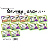 Qタン 英検準1級合格パック 中巻 Group78-89; 3rd edition
