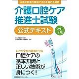 改訂2版 介護口腔ケア推進士試験公式テキスト