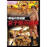 戦場の性奴隷 女子懲罰部隊 [DVD]
