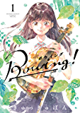 Bowing! ボウイング(1) (ゲッサン少年サンデーコミックス)