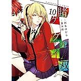 賭ケグルイ双 (10) (ガンガン コミックス JOKER)