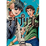 テンプリズム (12) (ビッグコミックス)