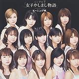 シングルV 「女子かしまし物語」 [DVD]
