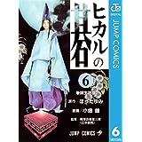 ヒカルの碁 6 (ジャンプコミックスDIGITAL)