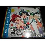 ラジオCD ビビッドレッド・ラジオペレーション Vol.2