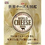 改訂版 世界チーズ大図鑑