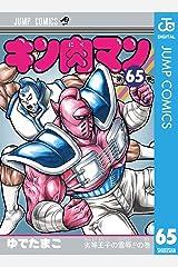 キン肉マン 65 (ジャンプコミックスDIGITAL) Kindle版