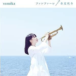 ファンファーレ/春夏秋冬(初回生産限定盤)(DVD付)