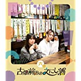 古畑前田のえにし酒 6缶 [Blu-ray]