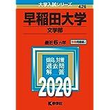 早稲田大学(文学部) (2020年版大学入試シリーズ)