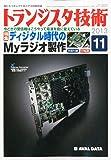 トランジスタ技術 2013年 11月号 [雑誌]