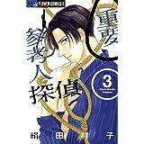 重要参考人探偵(3) (フラワーコミックスα)