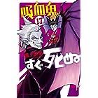 吸血鬼すぐ死ぬ 17 (少年チャンピオン・コミックス)