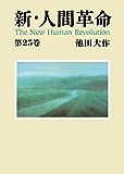 新・人間革命25